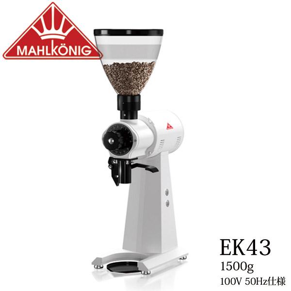 EK43 取寄品/日付指定不可 マールクーニック 1500g 【50Hz ホッパー容量 業務用 東日本仕様】 コーヒーグラインダー ホワイト