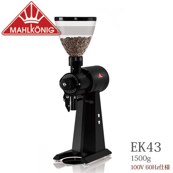 コーヒーグラインダー マールクーニック 西日本仕様】 ブラック EK43 1500g 取寄品/日付指定不可 業務用 【60Hz ホッパー容量