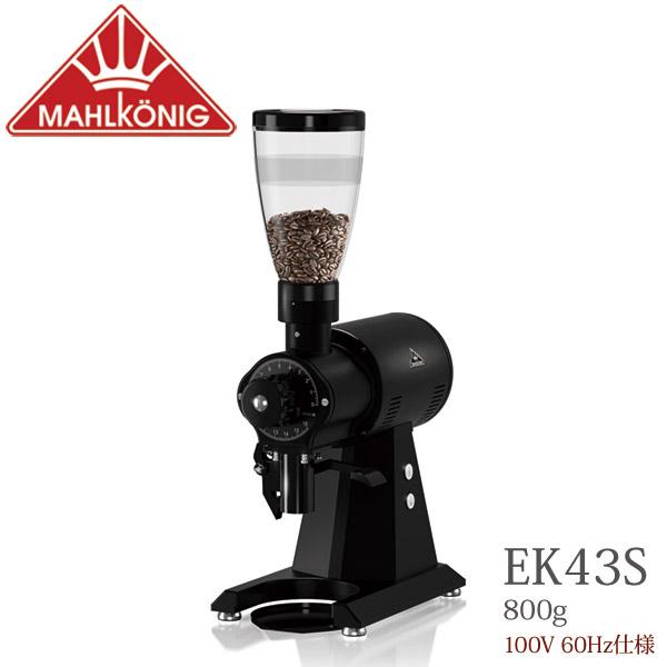 西日本仕様】 EK43S 800g ホッパー容量 マールクーニック 取寄品/日付指定不可 ブラック 業務用 コーヒーグラインダー 【60Hz