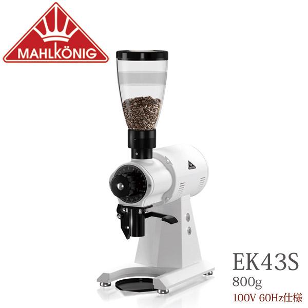 マールクーニック ホワイト コーヒーグラインダー 800g 取寄品/日付指定不可 【60Hz 業務用 EK43S 西日本仕様】 ホッパー容量