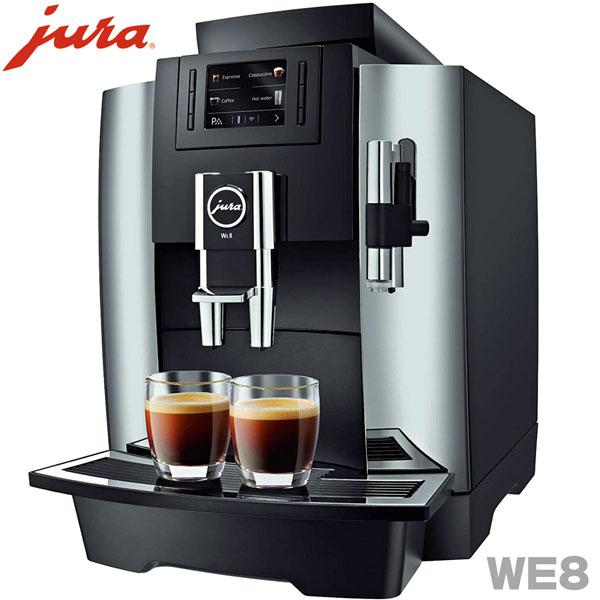 jura ユーラ 全自動エスプレッソコーヒーマシン WE8 取寄品/日付指定不可 送料無料