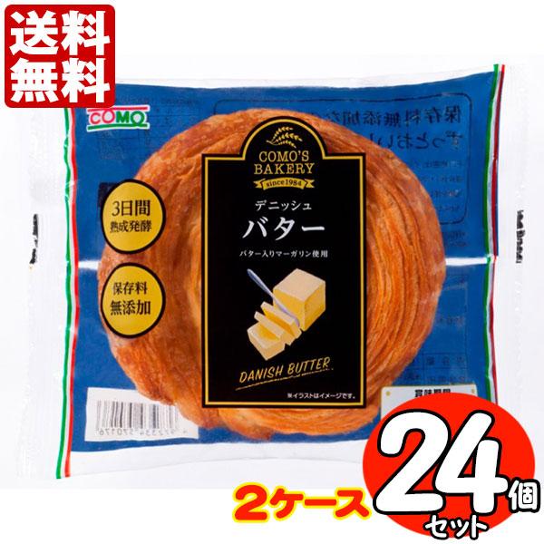 コモパン デニッシュ バター 24個セット 【2ケース売り】