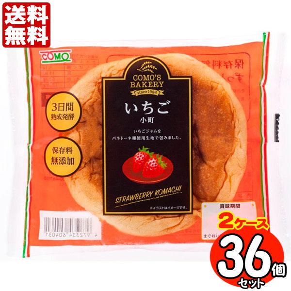 全商品オープニング価格 お得価格賞味期限14日以上の商品をお届けします コモパン いちご小町 36個セット 賞味期限14日以上の商品をお届けします 送料無料 開催中 2ケース売り