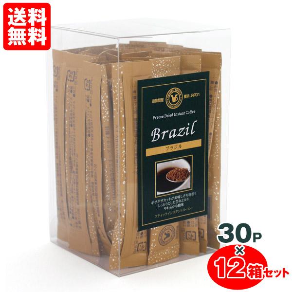 30本入×12個 スティック インスタントコーヒー ブラジル 送料無料 珈琲問屋 【セット割引】