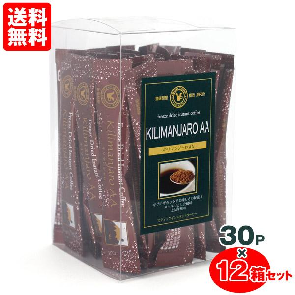 インスタントコーヒー 30本入×12個 キリマンジャロ 【セット割引】 珈琲問屋 スティック 送料無料