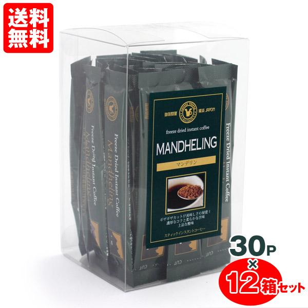 【セット割引】 珈琲問屋 マンデリン 30本入×12個 スティック インスタントコーヒー 送料無料