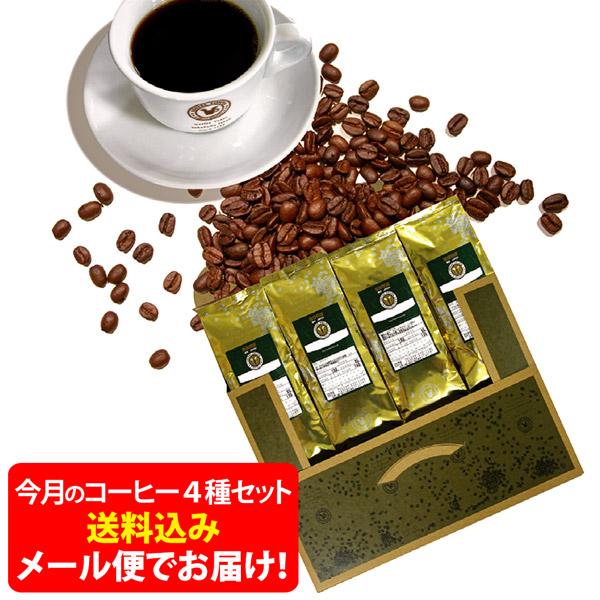 今月のフェア メール便 配達日時指定不可 8月のおすすめ豆4種類お試しコーヒーメール便 4袋セット 珈琲解説付き 2021年 直営ストア 期間限定今なら送料無料