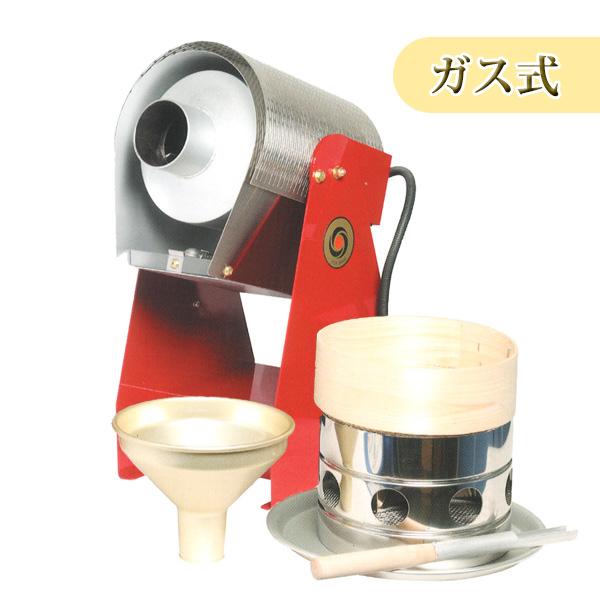 【受注製造品】≪都市ガスorプロパン≫ フジローヤル 煎っ太郎 R-005 マイクロロースター (赤)