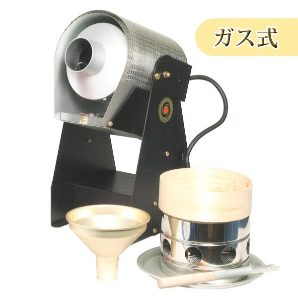 煎っ太郎 (黒) R-005 マイクロロースター 【受注製造品】≪都市ガスorプロパン≫ フジローヤル