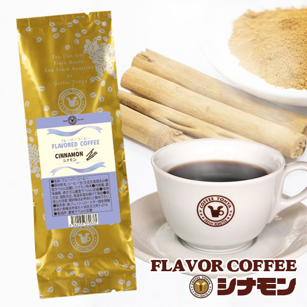 珈琲問屋 フレーバーコーヒー シナモン ブラジル 在庫あり 粉 生豆時100g 送料無料新品 ミディアム