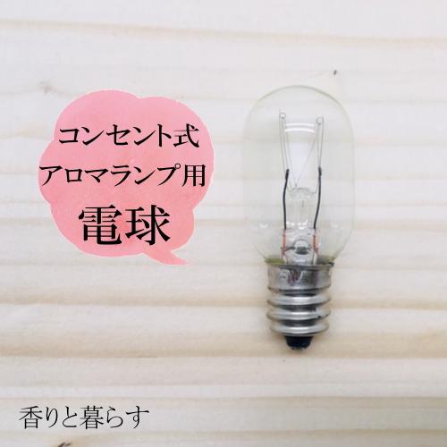 ※コンセント式専用 コンセント式アロマランプ専用 電球E-12口金 5W