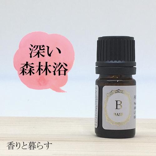 青森ひば 5ml ひばオイル アロマ アロマオイル エッセンシャルオイル 精油 【香りと暮らす】