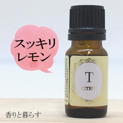 レモン 10ml レモンオイル 送料無料でお届けします アロマ 返品不可 香りと暮らす 精油 エッセンシャルオイル アロマオイル