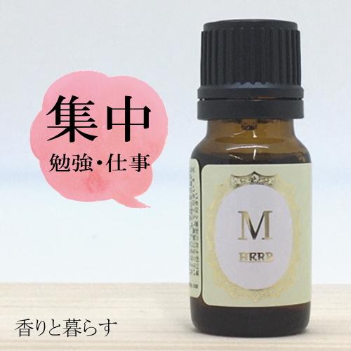 ペパーミント 10ml ペパーミントオイル アロマ 海外並行輸入正規品 限定品 アロマオイル 精油 香りと暮らす エッセンシャルオイル