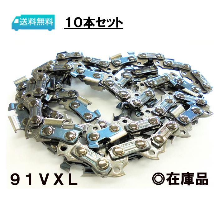 送料無料 10本セット オレゴン 91VXL52E 91VXL052E チェンソー 替刃 刃 チェーン