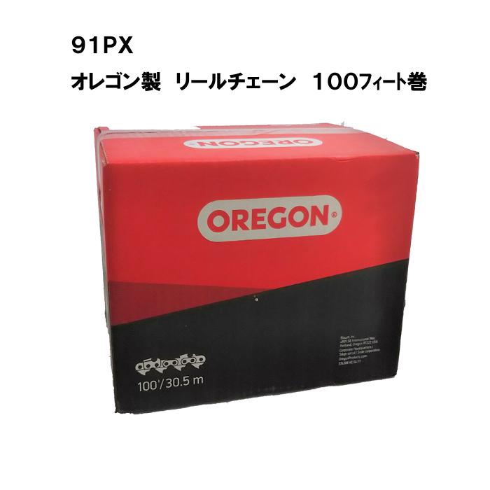 送料無料 オレゴン 91PX 100フィート巻 リールチェーン チェンソー 替刃 ソーチェーン