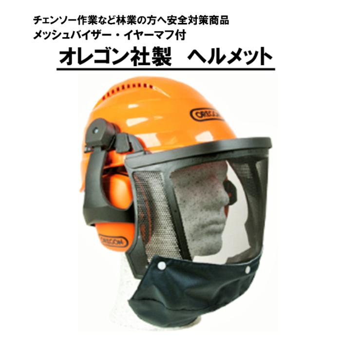 送料無料!!オレゴン ヘルメット 562413 防護 安全 チェンソー 林業 作業用防護