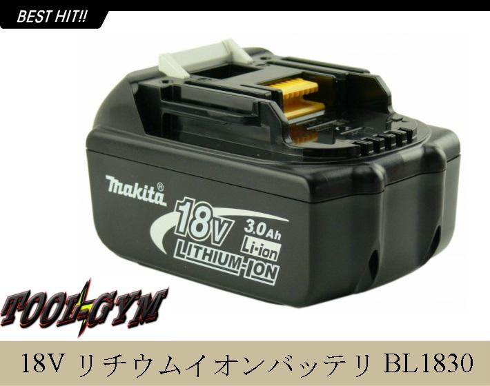 マキタ[makita]18V(3.0Ah)リチウムイオンバッテリBL1830