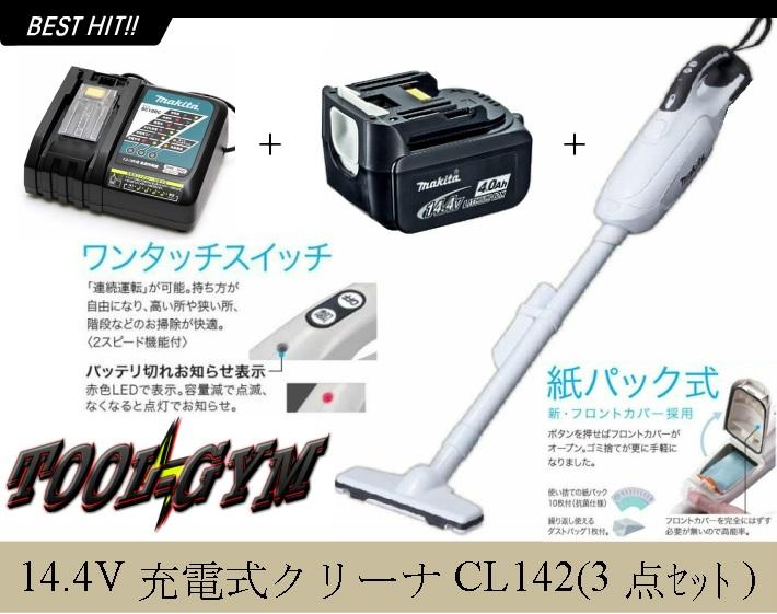 マキタ[makita]14.4V充電式クリーナCL142FDZW+DC18RC+BL1440(4.0Ah3点セット)