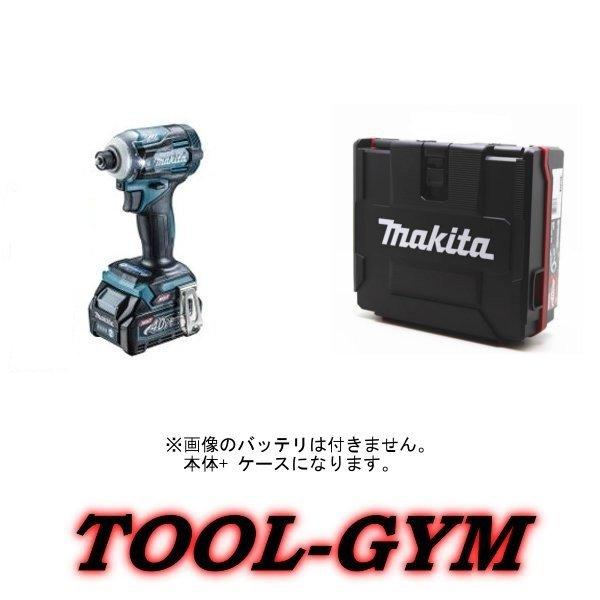 マキタ makita 40V お中元 充電式インパクトドライバ TD001GZ 青 本体+ケース 卓抜