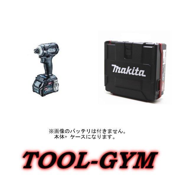 マキタ[makita] 40V 充電式インパクトドライバ TD001GZB(黒・本体+ケース)