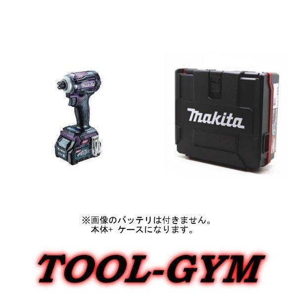 ■マキタ[makita] 40V 充電式インパクトドライバ TD001GZAP(紫・本体+ケース)