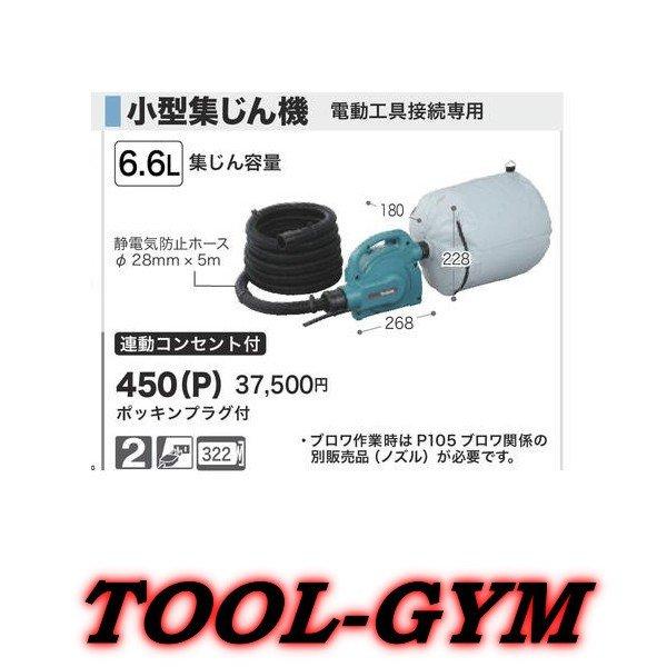 マキタ 100V 6.6L小型集じん機 450(P)