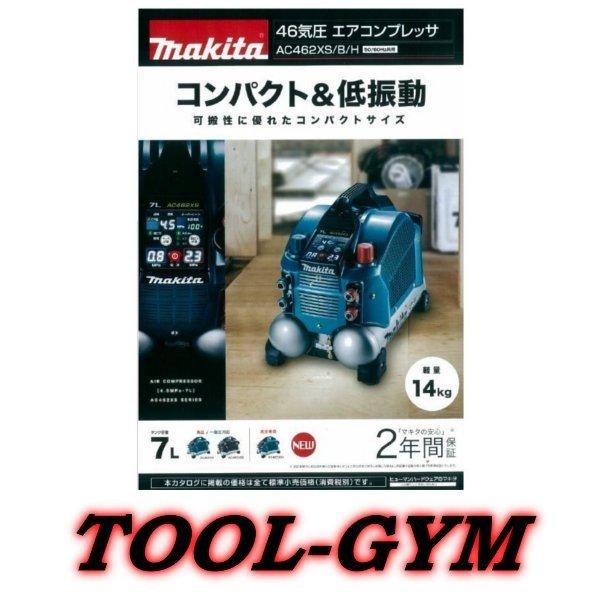 マキタ makita エアコンプレッサ AC462XSB 黒 高圧 正規品 5☆大好評 7L 一般対応