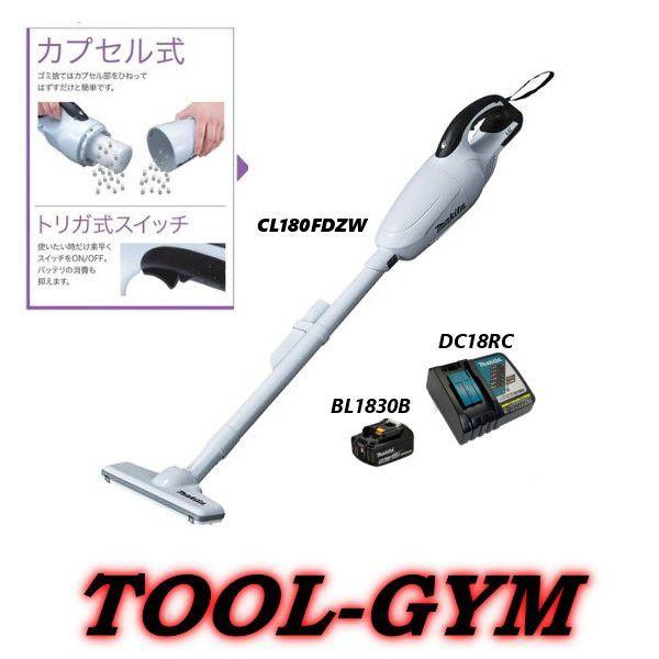 マキタ[makita]18V-3.0Ah充電式クリーナ CL180FDRFW(当店オリジナル商品)