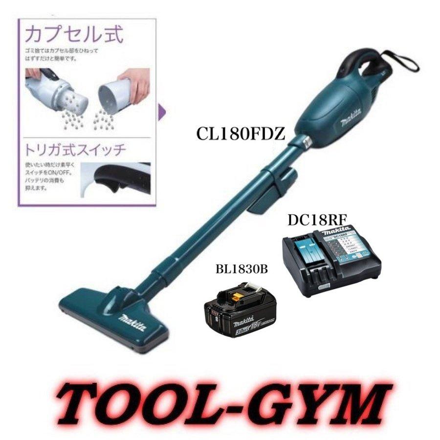 マキタ[makita]18V-3.0Ah充電式クリーナ CL180FDRF(当店オリジナル商品)