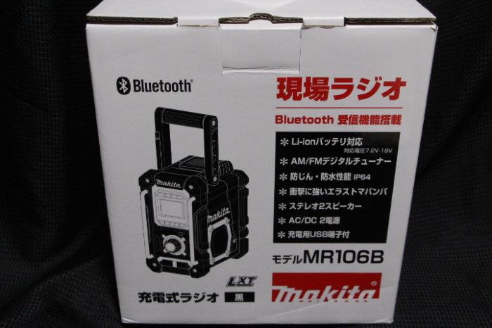 マキタ[makita]充電式ラジオMR106(B)(本体)