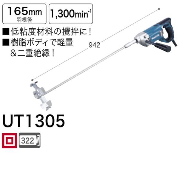 安心と信頼 メーカー: 発売日: マキタ 定番の人気シリーズPOINT ポイント 入荷 UT1305 makita カクハン機