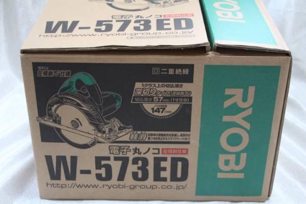 リョービ[RYOBI] 147mm深切り電子丸ノコ W-573ED