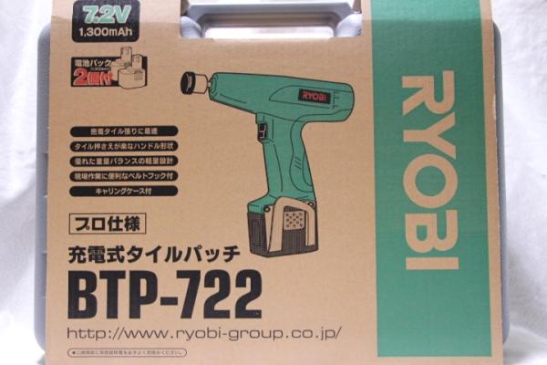 リョービ[RYOBI] 7.2V充電式タイルパッチ BTP-722