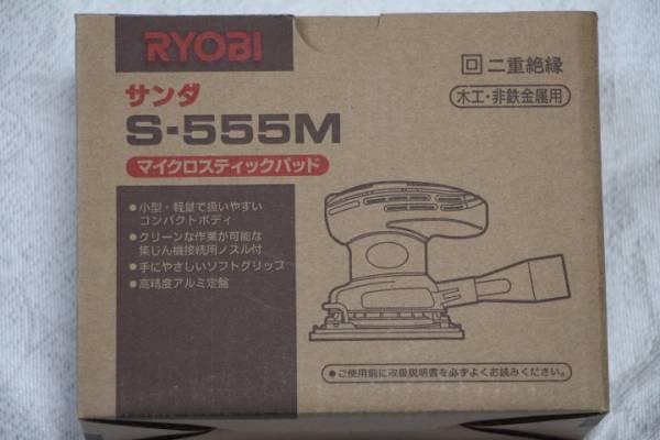 メーカー直売 S-555M リョービ RYOBI サンダ 大規模セール