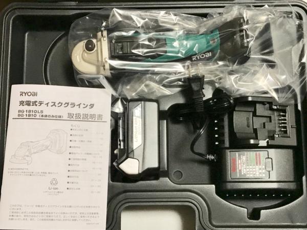 リョービ[RYOBI] 18V-5.0Ah充電式グラインダ BG-1810L5