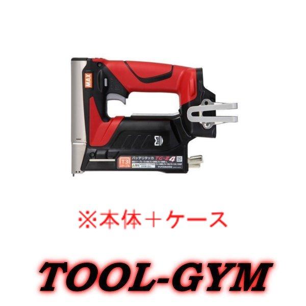 本体+ケース マックス MAX 充電式タッカ TG-Z4 卸売り 品質保証