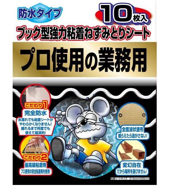 殺鼠剤を使えない場所でのネズミ駆除に最適! 高儀 粘着ねずみとりシート防水ブック型 10枚入