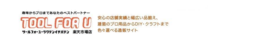 TOOL FOR U楽天市場店:DIY工具・プロ用工具やガーデニング向商品が激安!