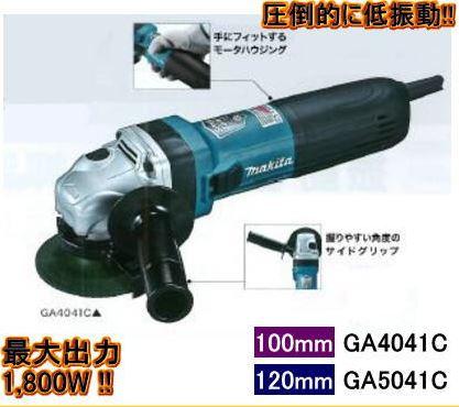 マキタ 100mm 電子ディスクグラインダ GA5041C