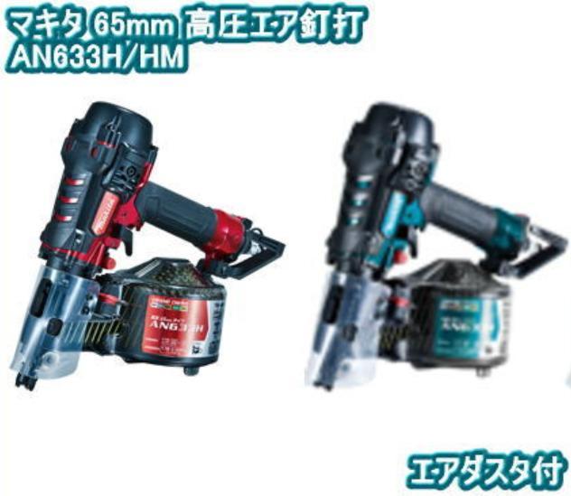 【送料無料】マキタ 高圧エア釘打 65mm AN633 エアダスタ付【smtb-td】