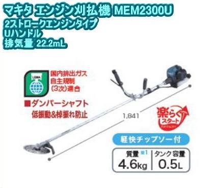 マキタ エンジン刈払機 MEM2300U Uハンドル