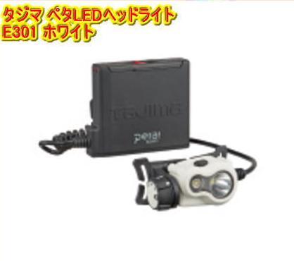 タジマ ペタLEDヘッドライト E301-W ホワイト