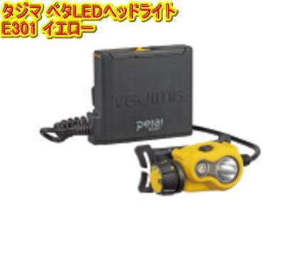 タジマ ペタLEDヘッドライト E301-Y イエロー