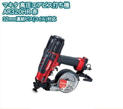 【送料無料】マキタ 高圧エアビス打ち機 AR320HR