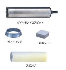 マキタ 湿式ダイヤモンドコアビットセット品 Φ54X240mm A-12631