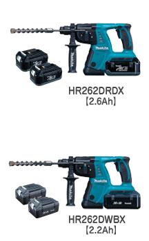 マキタ 26mm充電式ハンマドリル HR262DRDX
