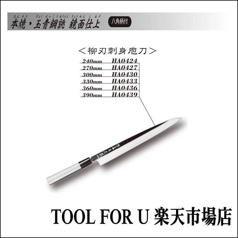 正本総本店 本焼・玉青鋼誂・鏡面仕上 柳刃刺身庖刀  300mm HA0430