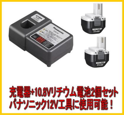 パナソニック Panasonic リチウムイオン特別限定セット電池パックEZ9L31 2個+充電器EZ0L30【EX4240】