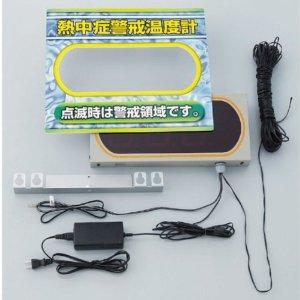 ユニット 熱中症警戒温度計大型LED 309-16  熱中症対策